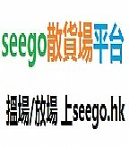 Welcome to Seego